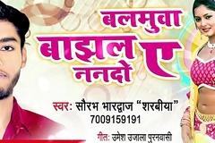 Balamuwa Bhajhal Mushbajhwanaa me